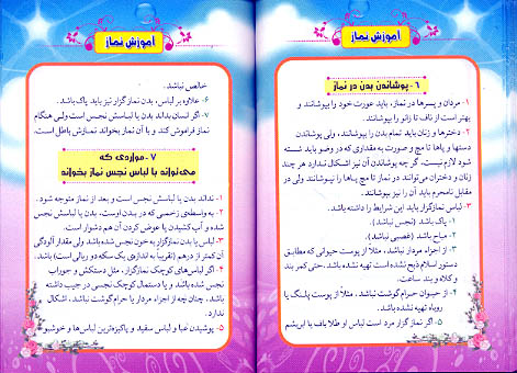 شعر در مورد عینک نورچشم - آموزش نماز با نقاشی